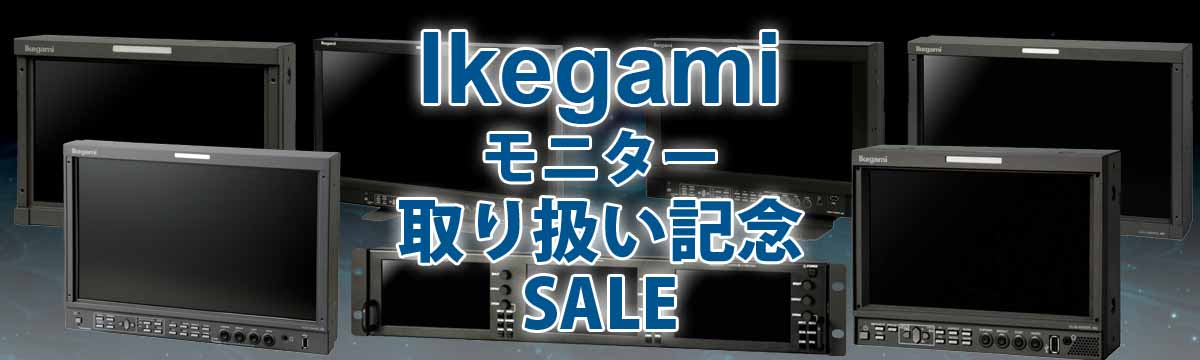 Ikegamiモニタ取扱い記念SALE